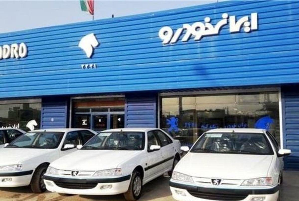 قرعهکشی فروش فوقالعاده ایران خودرو