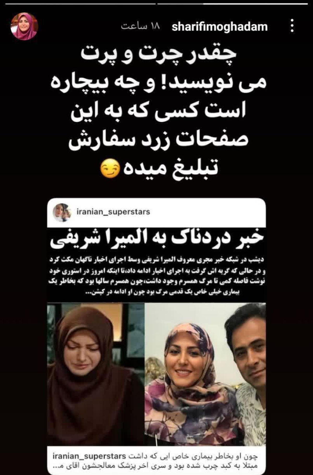 عصبانیت مجری معروف از شایعه بیماری همسرش+عکس